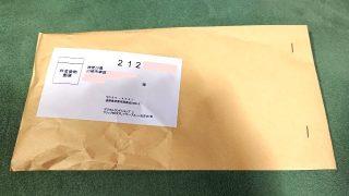 郵送で到着|くまポンでMP3プレーヤーを購入