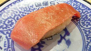熟成中とろ(一貫)|くら寿司