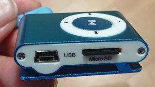 MP3プレイヤーのUSB&microSDスロット|くまポンで購入