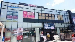 ビルの外観(駅の改札階から)|MCLIS CITY(ミクリスシティ)