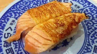 あぶりチーズサーモン|くら寿司