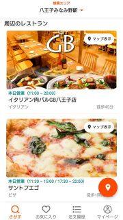 八王子みなみ野駅周辺で検索|スマホのテイクアウトアプリ「Picks」
