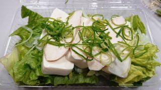 豆腐の胡麻サラダ|鶏のジョージ 八王子みなみ野駅前店