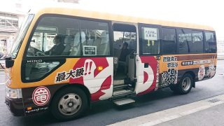 送迎バス|竜泉寺の湯 八王子みなみ野店