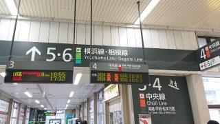 八王子駅|快速むさしの号 に乗ります