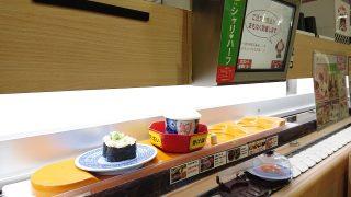 ディスプレイとスピードレーン・通常レーン|くら寿司