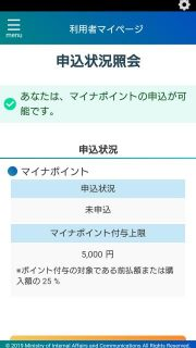 申込状況紹介|マイナポイントアプリ
