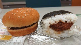 バーガーとおむすび|とんかつ まい泉 セレオ八王子店