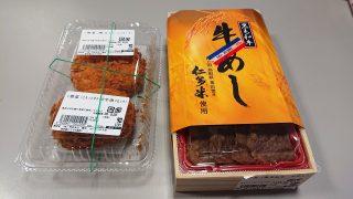 コロッケとお弁当|柿安本店 セレオ八王子精肉店