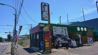 店舗外観|小川流 八王子みなみ野店