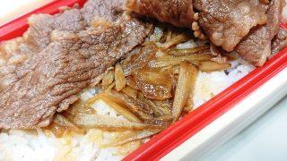 黒毛和牛 牛めし(ゴボウ・タマネギ・ご飯)|柿安本店 セレオ八王子精肉店