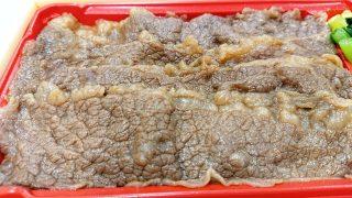 黒毛和牛 牛めし(アップ)|柿安本店 セレオ八王子精肉店