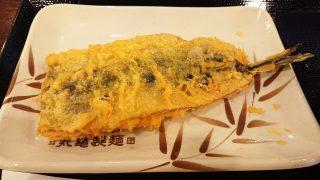 秋刀魚店|丸亀製麺 スーパーデポ八王子みなみ野店
