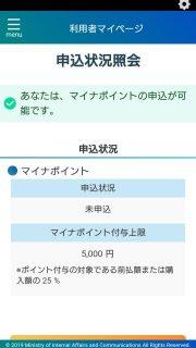 申込状況紹介|マイナポイント事業