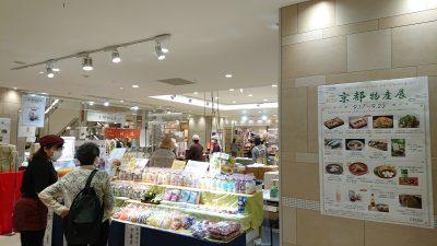 京都物産展|セレオ八王子店
