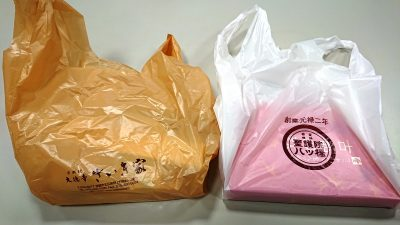 テイクアウト 京都物産展(セレオ八王子店)