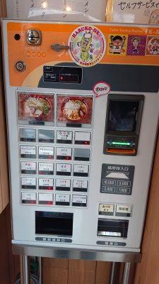 券売機|ラーメン 花木流味噌
