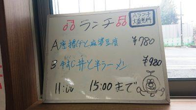ランチメニュー|日中食堂 (八王子みなみ野)