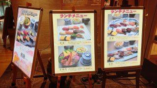 ランチメニュー|寿司田 八王子駅ビル店