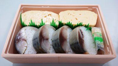 さば寿司だし巻弁当 京都物産展(セレオ八王子店)