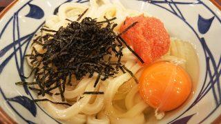 明太釜玉うどん|丸亀製麺 スーパーデポ八王子みなみ野店