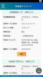 三井住友VISAカード|マイナポイント事業