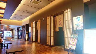 脱衣所の入口|竜泉寺の湯 八王子みなみ野店
