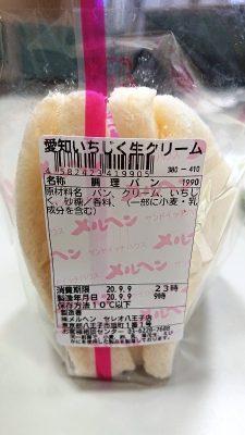 愛知いちじく生クリーム(成分表)|メルヘン セレオ八王子店