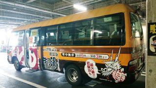 シャトルバス|竜泉寺の湯 八王子みなみ野店