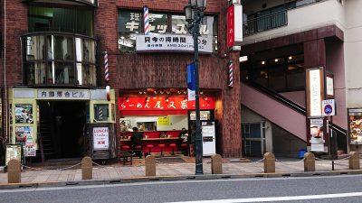 店舗外観(遠景)|らーめん 尾又家