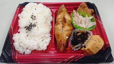 お魚弁当|築地奈可嶋 ecute立川店