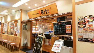 店舗外観|まぐろ人 立川店