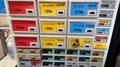 券売機 ラーメン 八王子 田田