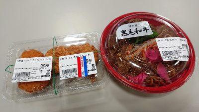 コロッケとお弁当(パッケージ)|柿安本店 セレオ八王子精肉店