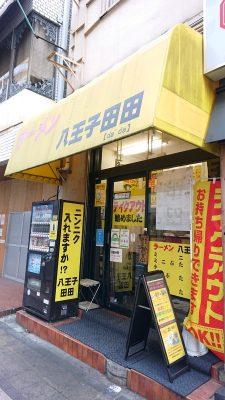 店舗外観(近景) ラーメン 八王子 田田