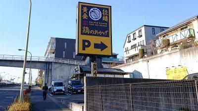 店舗外観(遠景)|黄金拉麺 鶏のおかげ 八王子みなみ野