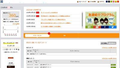 PC版サイトのトップページ|マクロミル
