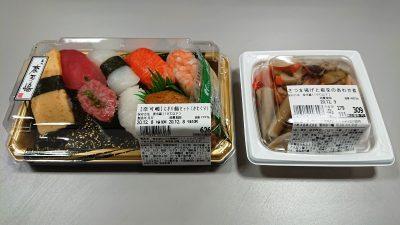 お寿司とお総菜(パッケージ)|おさかな処 築地 奈可嶋