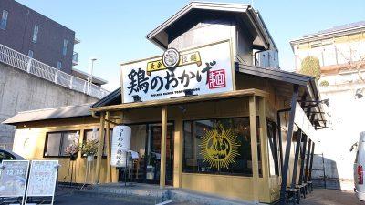 店舗外観(近景)|黄金拉麺 鶏のおかげ 八王子みなみ野