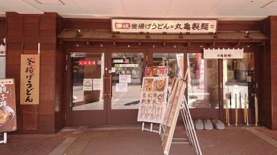 店舗入口|丸亀製麺 スーパーデポ八王子みなみ野店