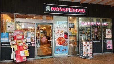 店舗外観 ミスタードーナツ JR八王子南口ショップ