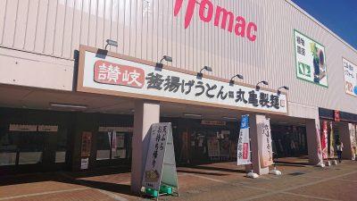 店舗外観|丸亀製麺 スーパーデポ八王子みなみ野店