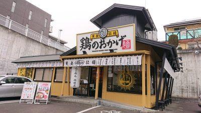 店舗外観|黄金拉麺 鶏のおかげ 八王子みなみ野