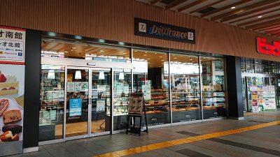 店舗外観|Delifrance(デリフランス) 八王子店