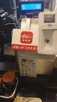 キャッシュレス対応|丸亀製麺 スーパーデポ八王子みなみ野店
