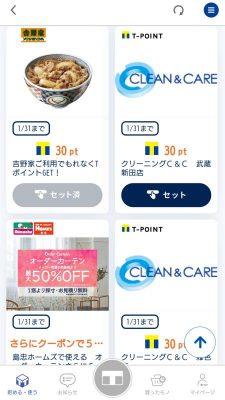 吉野家で30ptsGet|Tポイントアプリ