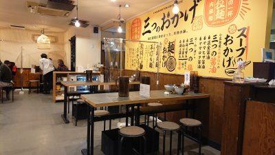 店舗内観|黄金拉麺 鶏のおかげ 八王子みなみ野