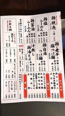 メニュー|黄金拉麺 鶏のおかげ 八王子みなみ野