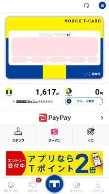 モバイルTカード|Tポイントアプリ
