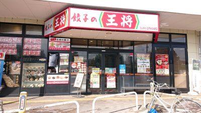 店舗外観(近景)|餃子の王将 フレスポ八王子みなみ野店
